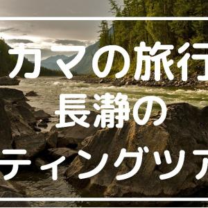 オカマの旅行!ゲイカップルにオススメ!長瀞ラフティングツアー・カヌーテ