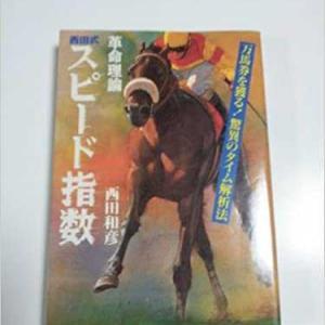 ナオトの競馬人生(前編)