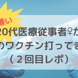 【体験談】注射嫌いな20代医療従事者♀が新型コロナワクチン打ってきた(2回目)【痛みは?副反応は?】