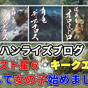 【モンハンライズ】9話:村クエ星6の進め方(感想&攻略)