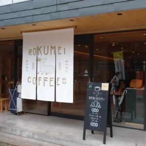 【ROKUMEIcoffee】ロクメイコーヒー本店