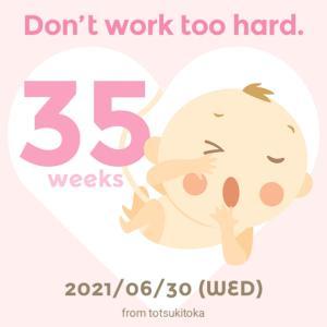 妊娠記録【35週0日】B群溶血性レンサ球菌感染症(GBS)検査