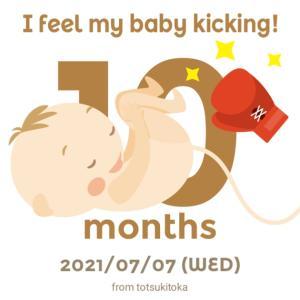 妊娠記録【36週0日】赤ちゃんのお名前を考える