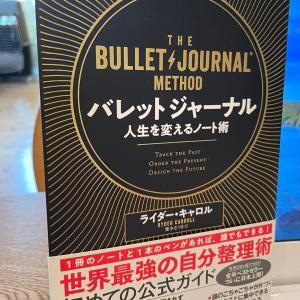 『バレットジャーナル 人生を変えるノート術』 ライダー・キャロル 栗木さつき(訳)