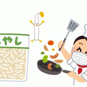 【悲報⁉】もやしメインの貧乏飯!友人に盛大に引かれてしまう!!