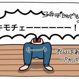 100日後に10キロ痩せるやこ【6日目】運動編
