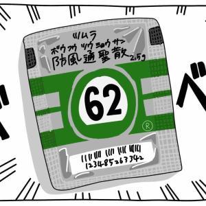 100日後に10キロ痩せるやこ【22日目】痩せる薬(?)を入手!!