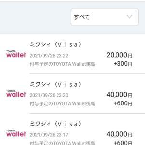 10万円チャージの使い道