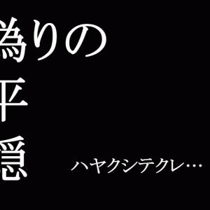 ちゃぷたー15:追完待ちの何もない日々(´・ω・`)