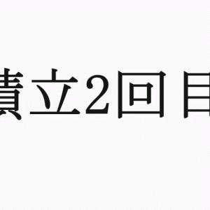 ちゃぷたー19:積立2回目実施しますた(*´ω`)