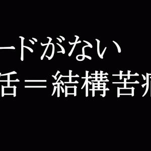 ちゃぷたー22:日常の変化について(^_^;)