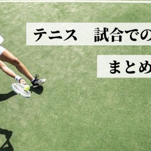 テニス 試合での戦い方 まとめ記事