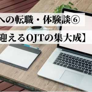 IT企業への転職・体験談③【9月に迎えるOJTの集大成】