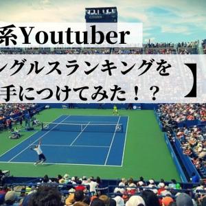 テニス系Youtuber【勝手にシングルスランキングをつけてみた!?】