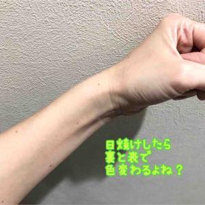 美容健康*紫外線対策のアレコレ!