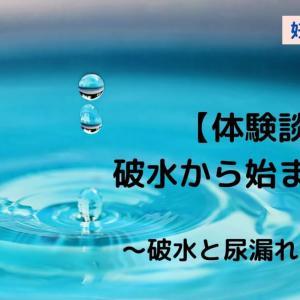 【体験談】破水から始まる出産 ~破水と尿漏れの違い~
