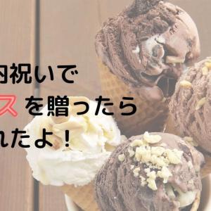 【春・夏生まれベビー】出産内祝いにはアイスクリームを贈ろう!
