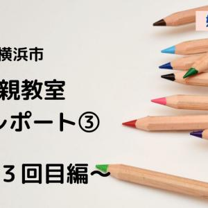 横浜市 両親教室参加レポート③ ~平日3回目編~