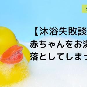 【沐浴失敗談】赤ちゃんをお湯の中に落としてしまった!
