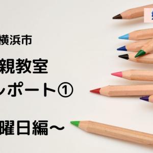 横浜市 両親教室参加レポート① ~土曜日編~