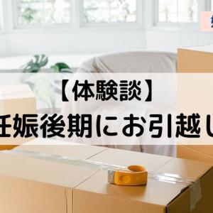 【体験談】妊娠8ヶ月でお引越し?!準備の心得は?