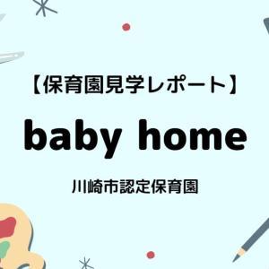 【保活】baby home見学レポート(川崎市中原区)