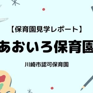 【保活】あおいろ保育園見学レポート(川崎市中原区)