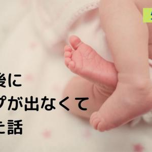 【新生児】授乳後のゲップが出ない!