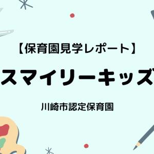 【保活】スマイリーキッズ見学レポート(川崎市中原区)