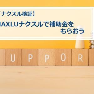【ナクスル検証】NAXLUナクスルで補助金をもらおう
