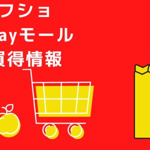 【ヤフショ】 8月1日~4日 買いだおれキャンペーン 【攻略】