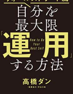 【おすすめ本/要約/解説】「自分を最大限『運用』する方法」高橋 ダン著