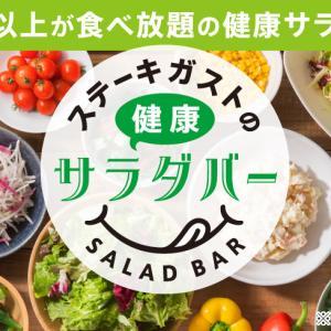 【株主優待】すかいらーく ステーキガストでサラダ食べ放題!