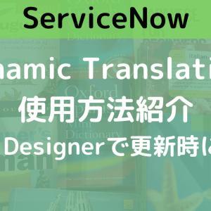 【ServiceNow】Dynamic Translation(翻訳機能)⑤使用方法紹介2 ~更新時に翻訳~