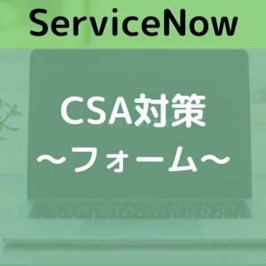 【ServiceNow】CSA対策~フォーム~