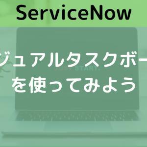 【ServiceNow】ビジュアルタスクボード(Visual Task Board)を使ってみよう