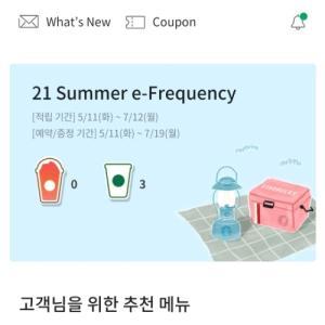 韓国のスタバ クーポンプレゼント