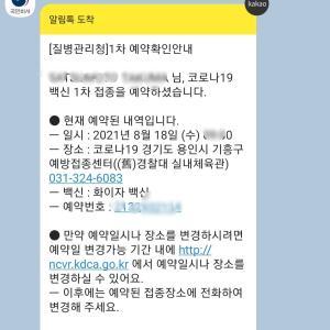 韓国ワクチン予約