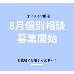 【受付開始】8月のオンライン個別オンライン相談