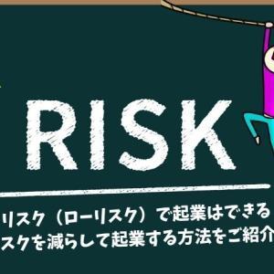 ノーリスク(ローリスク)で起業はできる?リスクを減らして起業する方法をご紹介