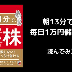 「朝13分で、毎日1万円儲ける株」 読んでみた 【書評・ネタバレ】