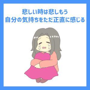 悲しい時は悲しもう 自分の気持ちをただ正直に感じるだけ