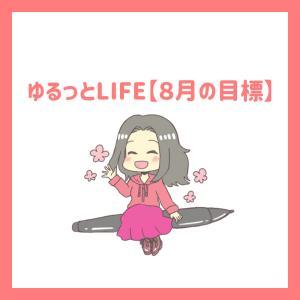 ゆるっとLIFE【8月の目標】