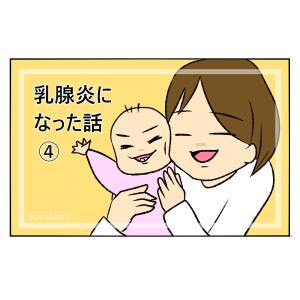 【漫画】乳腺炎になった話