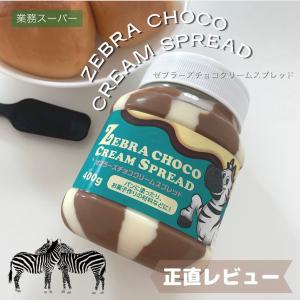【正直レビュー】業務スーパーのゼブラーズ チョコクリーム スプレッド食べてみた!