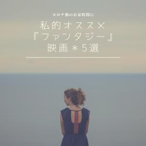 私的オススメ【ファンタジー】映画5選!!!