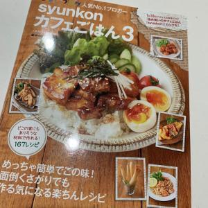 人気ブロガー♪山本ゆりさんのレシピ本を見て、映え料理作ってみた🍳!