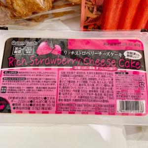 【大総力祭対象!】業務スーパーの人気スイーツ🍰リッチチーズケーキのストロベリー味食べてみた!