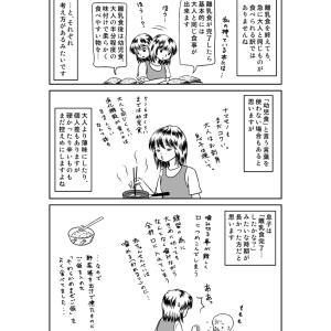 幼児食!(字が多いので拡大して読んで欲しい…)