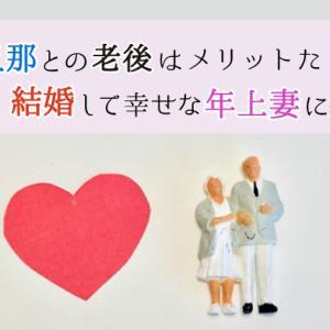 年下旦那との老後はメリットたくさん!結婚して幸せな年上妻に!
